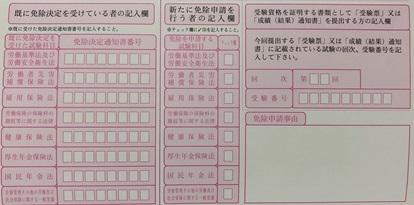 社労士試験受験申込書、免除