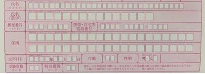 社労士試験受験申込書、基本2
