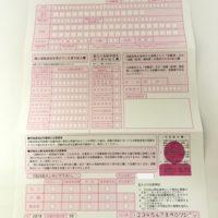 社労士試験受験申込書