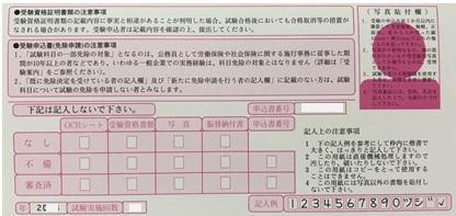 社労士試験受験申込書、写真