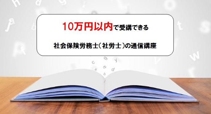 10万円以内で受講できる社労士講座