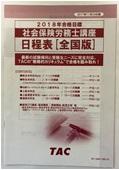 TAC通信講座レビュー・日程表