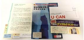 ユーキャンの社労士通信講座レビュー・資料請求追加2
