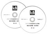 エル・エー社労士通信講座レビュー・DVD