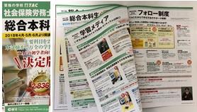 TAC通信講座レビュー・総合本科生ガイド