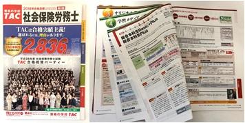 TAC通信講座レビュー・総合ガイド