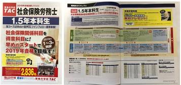 TAC通信講座レビュー・1.5年本科生ガイド