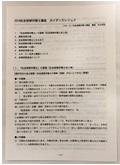 エル・エー社労士通信講座レビュー・ガイダンス