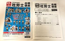 LEC通信講座レビュー・初学向けコースの資料