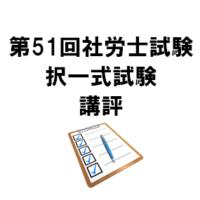 第51回社労士試験択一式の講評