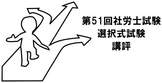 第51回社労士試験の選択式試験講評