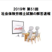 2019年第51回社労士試験の解答速報