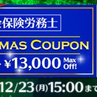 フォーサイトのクリスマス割引キャンペーン