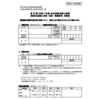 受験申込書記入事項(住所・電話番号)変更届の書き方