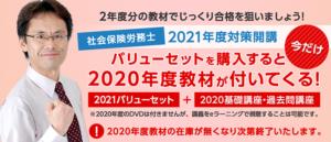 フォーサイト社労士通信講座2021対策