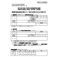 受験申込書記入事項(氏名等)変更届