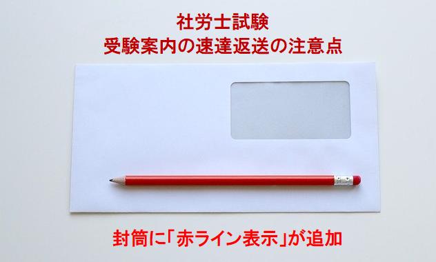 社労士試験センター受験案内の請求速達返送は赤ライン表示