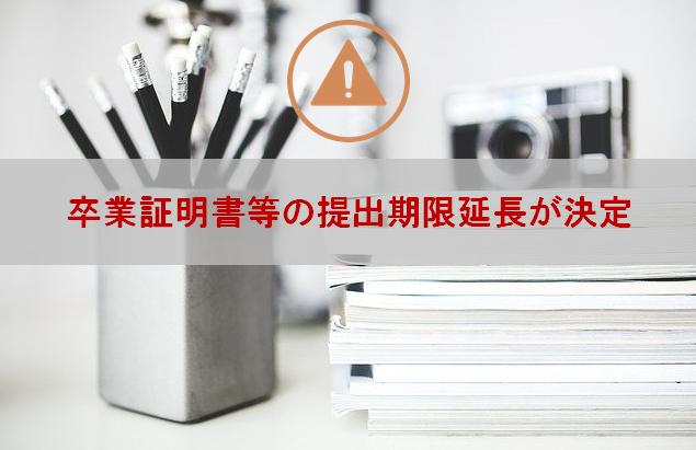 社労士試験センター卒業証明書等の提出期限延長