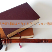 社労士試験法改正対策