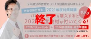 フォーサイト2020無料セットキャンペーン終了