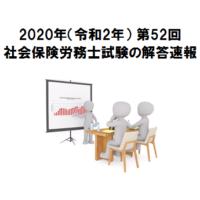 2020年社労士試験解答速報