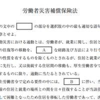 第52回社労士試験労災選択式