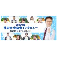 社労士合格者インタビューフォーサイト