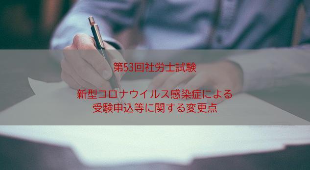 第53回社労士試験コロナ変更点」