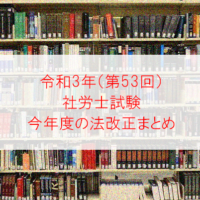 令和3年第53回社労士試験法改正まとめ