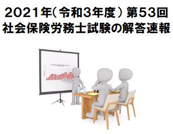 2021年(令和3年度)第53回社労士試験の解答速報