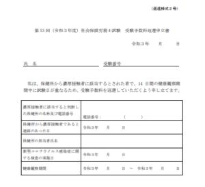 社労士試験受験手数料返還書類2