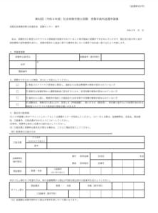 社労士試験受験手数料返還書類1