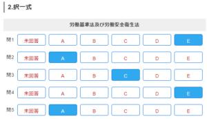 フォーサイト自己採点ツール使用方法択一式解答例