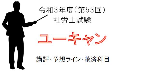 第53回社労士試験予想ユーキャン