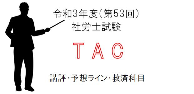 令和3年第53回社労士試験TAC講評予想合格ライン救済