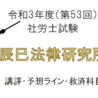 第53回社労士試験予想辰巳法律研究所