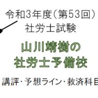 第53回社労士試験予想山川ゼミ