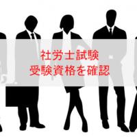 社労士試験の受験資格を確認